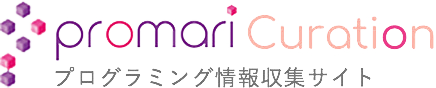 プロマリ | プログラミング情報収集サイト