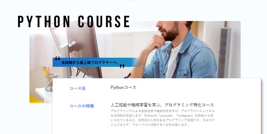 【プログラミング】時代はAI!Python特化型プログラミングスクール