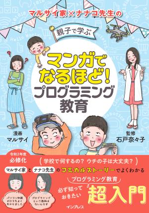 【プログラミング】『マンガでなるほど! 親子で学ぶ プログラミング教育』発売、冒頭カラーマンガ無料公開